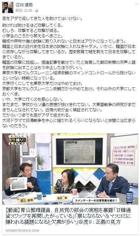 「恩をアダで返してきた人を助けてはいけない」 江川達也の「韓国論」ネットで話題