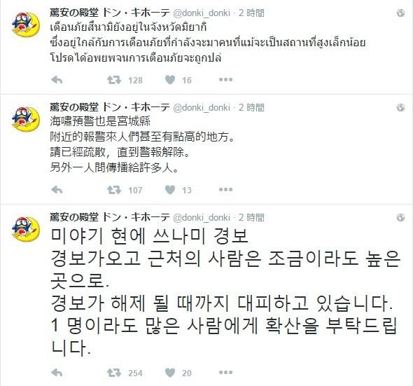 ドン・キホーテ、地震で4か国語対応 英中韓タイ語で「避難してください」
