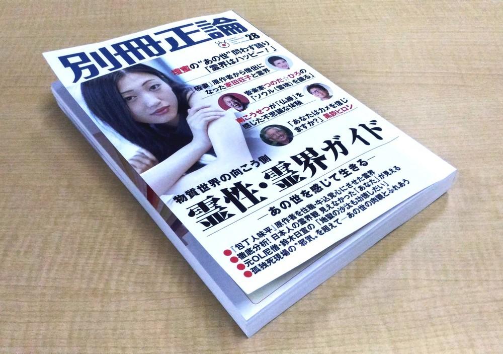 産経「別冊正論」が「霊界はハッピー」 編集長が語った「日本の美点」との関係