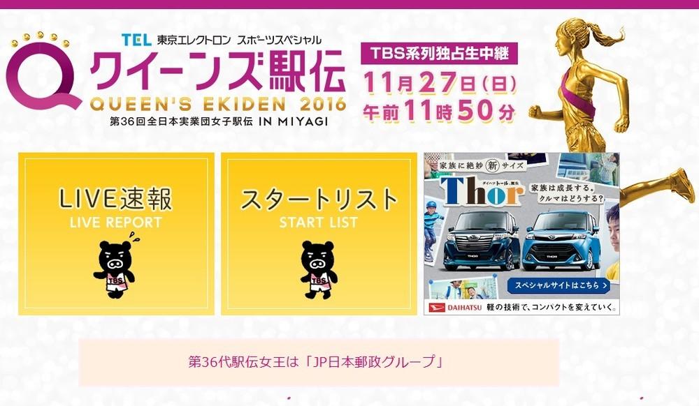 女子駅伝タスキミス実況に「なんで?」 豊田自動織の1位走者が「失格」