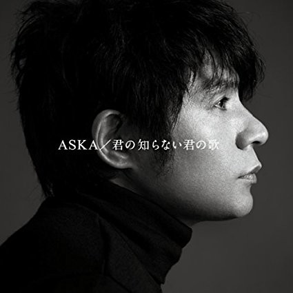 ASKA、「覚醒剤逮捕」報道にブログ実況反論 「間違いです」「陽性はありません」