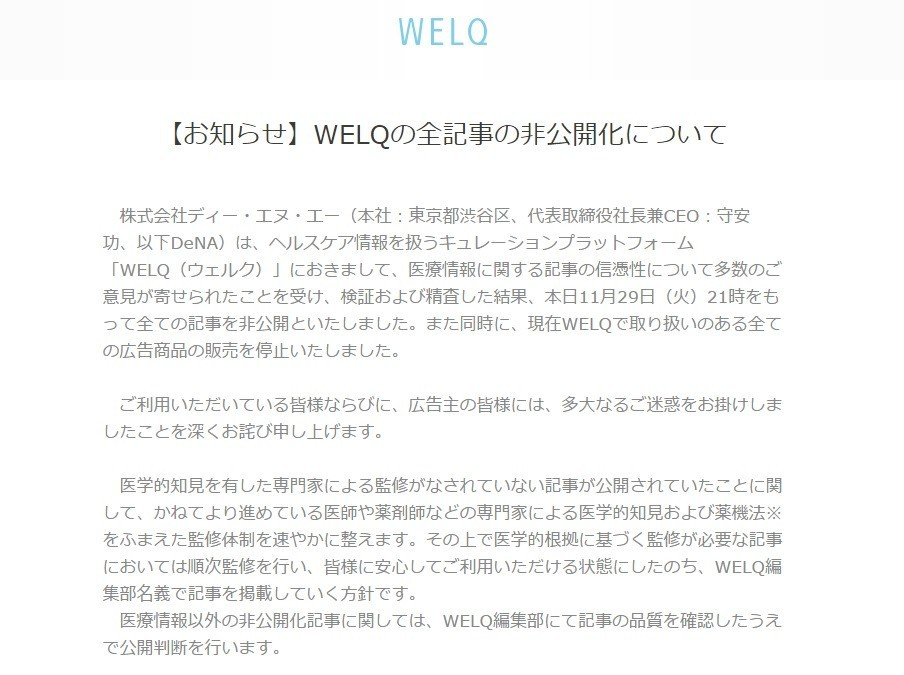 医療サイト「WELQ」閉鎖前のトンデモ記事 「肩こりは霊的トラブル」