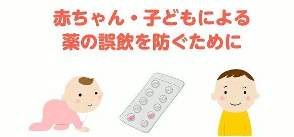 子どもを薬の誤飲事故から防ぐ動画 大日本住友製薬が作りネットで公開