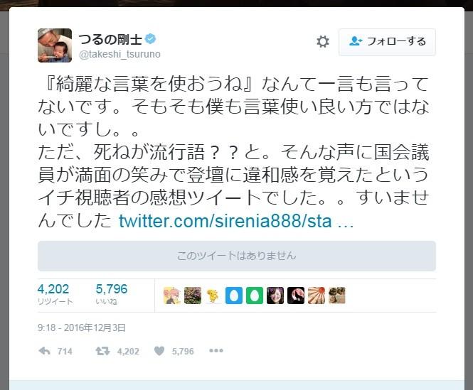 つるの剛士「すいませんでした」 「日本死ね」受賞への違和感訴えが波紋