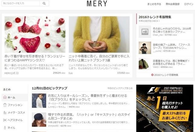 DeNA、「MERY」も非公開に 全キュレーションサイト停止