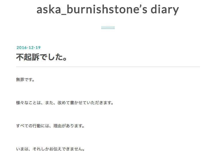 ASKA「信じてくれてありがとう」 iPhoneからブログ更新し「不起訴」報告
