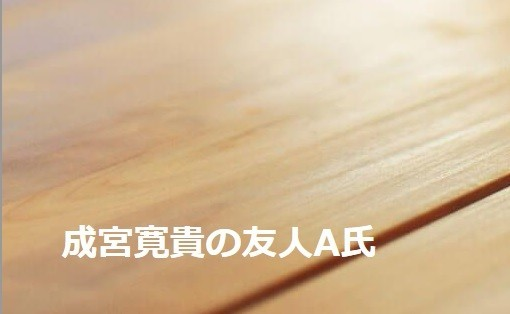 成宮友人・A氏ブログに総ツッコミ 「内容がない」「広告収入欲しさか」