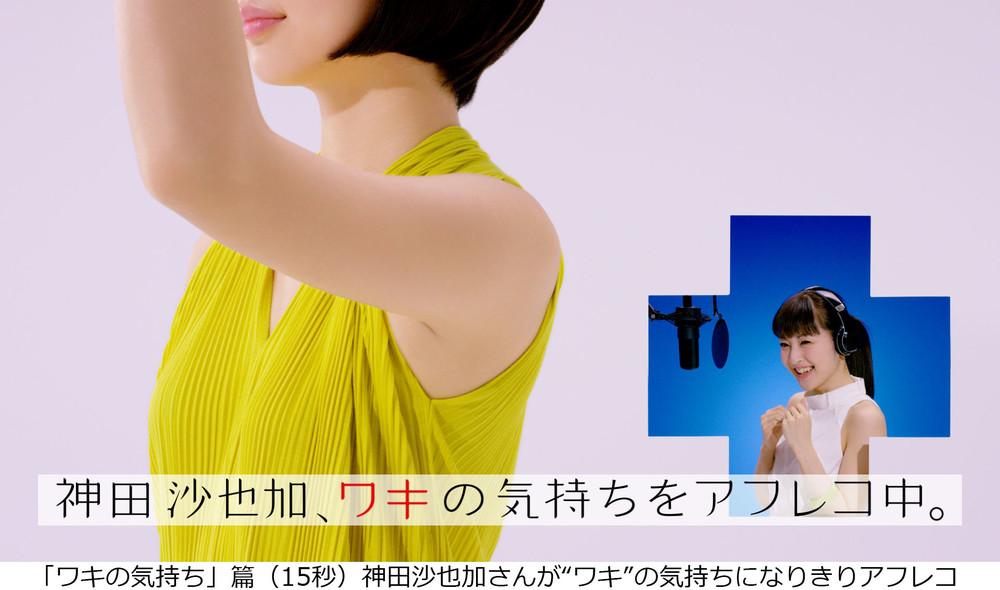 神田沙也加「ココに『草原』があると嫌よねえ」 脱毛したワキ・鼻になりきるCMに挑戦