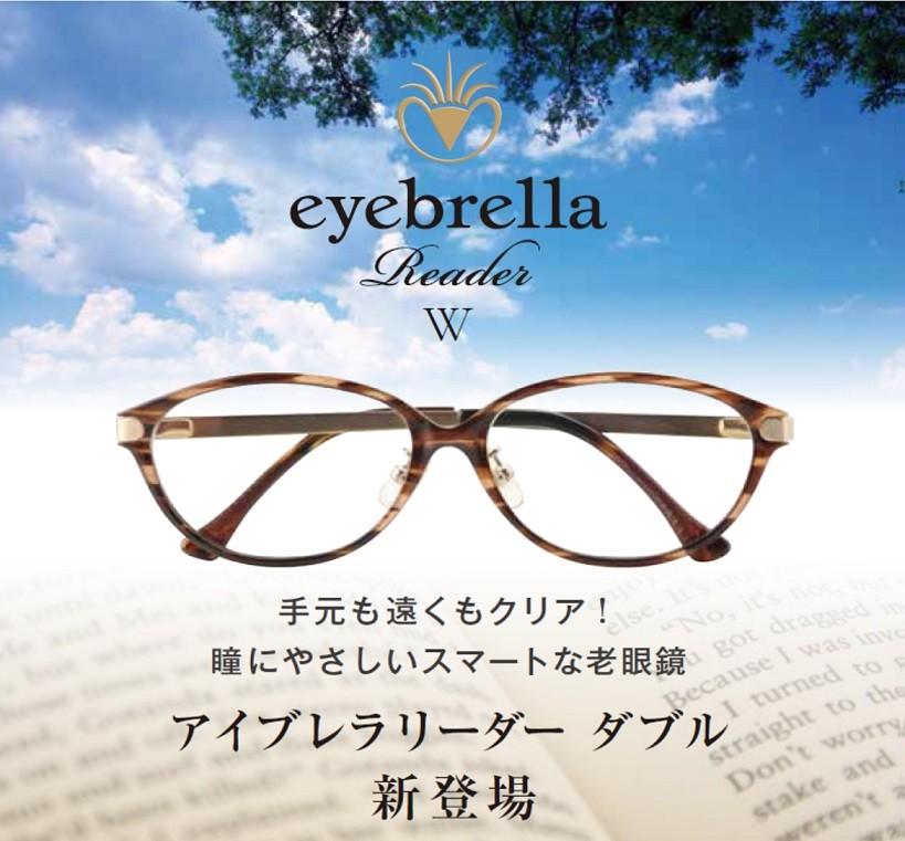 特殊なレンズで目に優しい老眼鏡 紫外線とブルーライトをカット