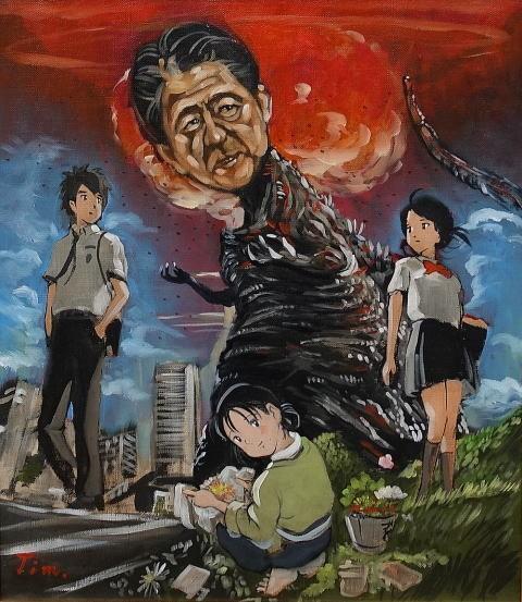 首相の顔した「晋ゴジラ」 吉田照美氏「ニュース油絵」公開した理由