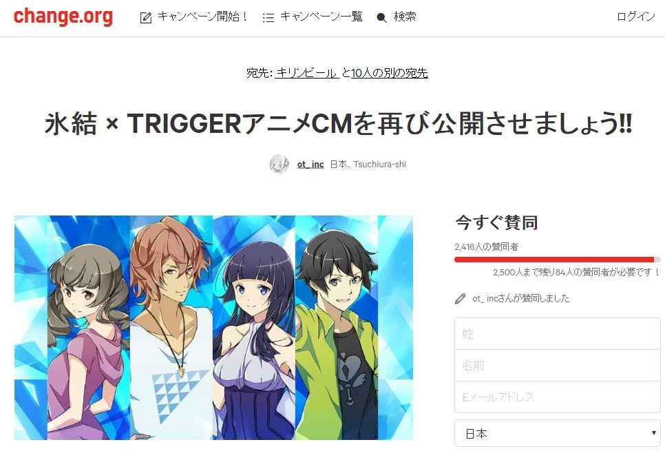 「キリン 氷結」アニメCM中止が波紋 「復活」署名はじまる