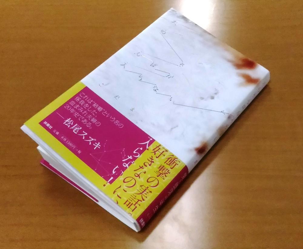 小説『夫のちんぽが入らない』大反響 発売1週間で6万部