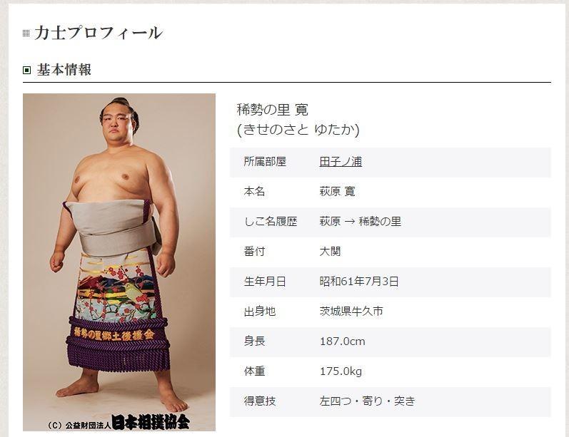「日本人横綱のためか」海老蔵が苦言 稀勢の里「昇進」のタイミング