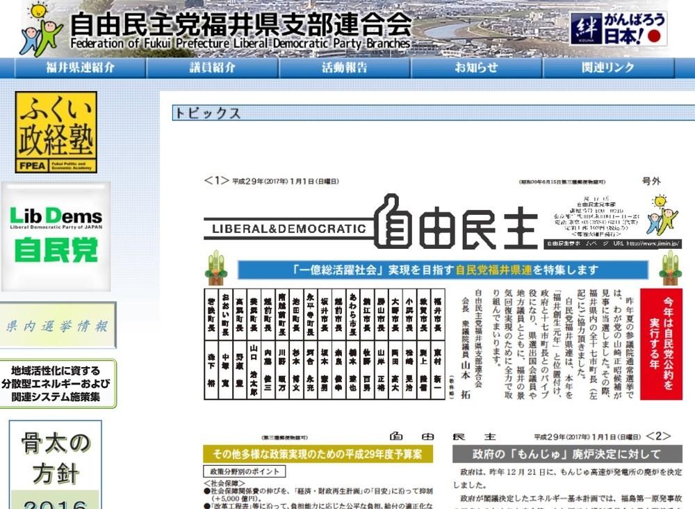 高木前大臣めぐりナゾ過ぎる展開 自民県連会長「調査の結果、逮捕あった」、党本部「調査も逮捕もない」
