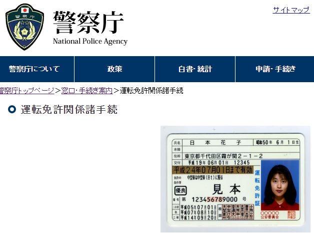 元号変更と運転免許証 「平成31年まで有効」はどうなる?