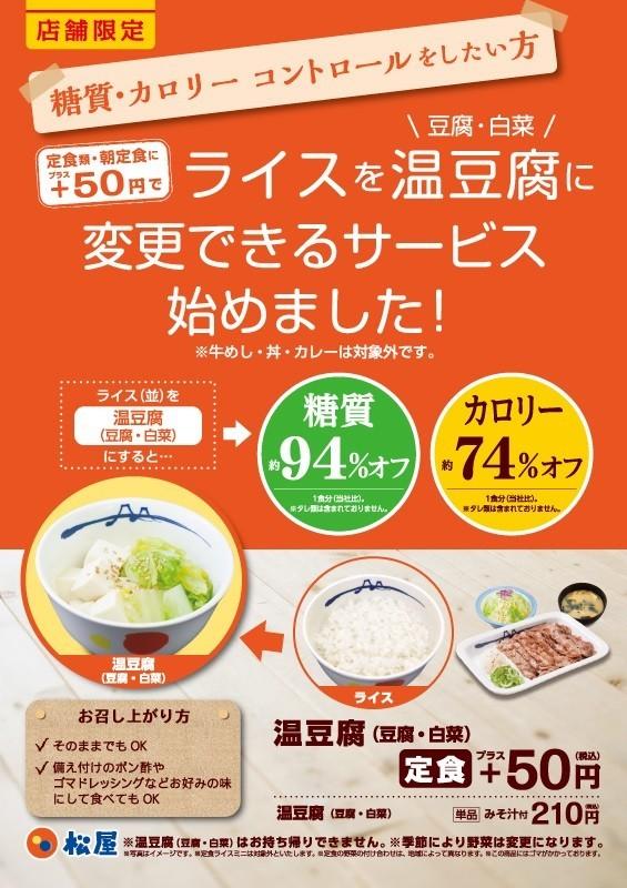 松屋が「糖質9割カット」定食 ライスを温豆腐に変更可