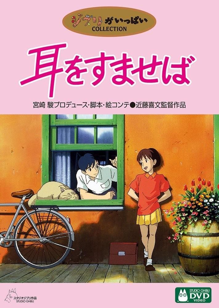 「耳をすませば」天沢聖司役は「まさかの人物」 ツイッターでは「知らなかった...」と衝撃