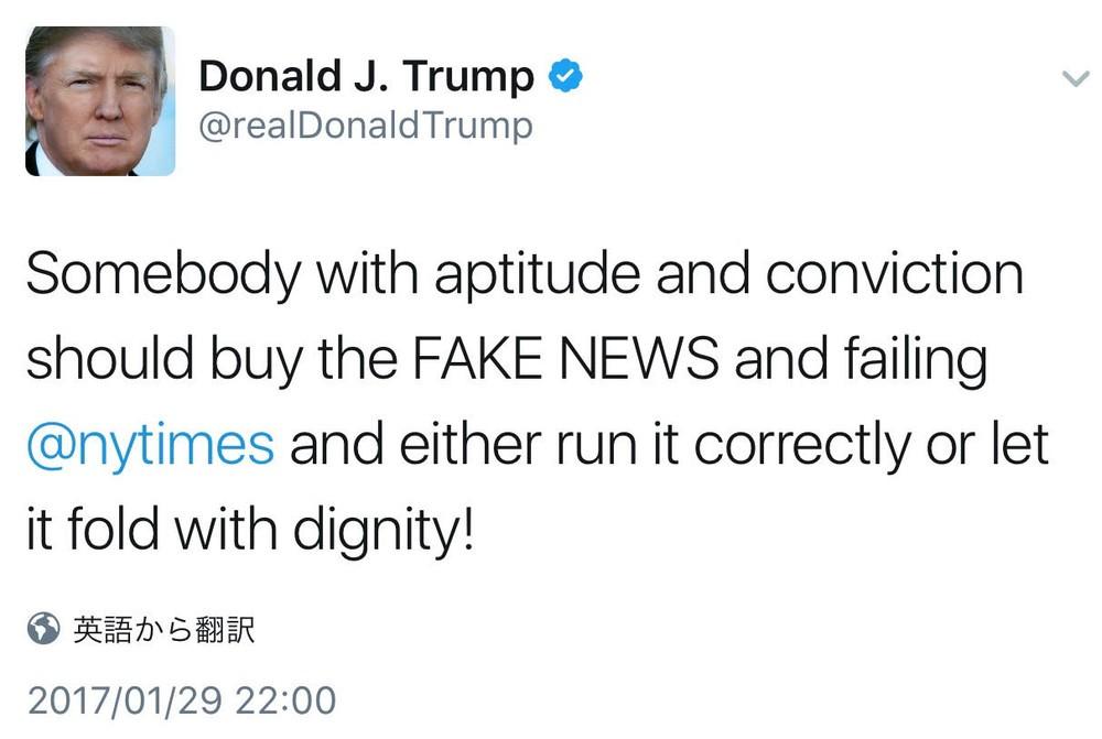 トランプ大統領、「臆病」呼ばわりにブチ切れ? NYタイムズ紙を「廃刊させるべき」