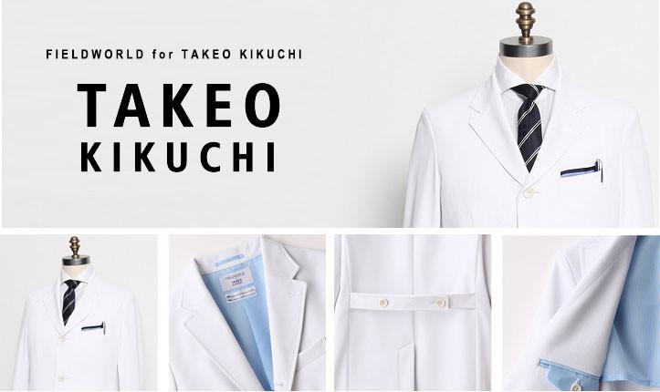 医者も職場でおシャレな着こなしを タケオキクチの「ブランド白衣」