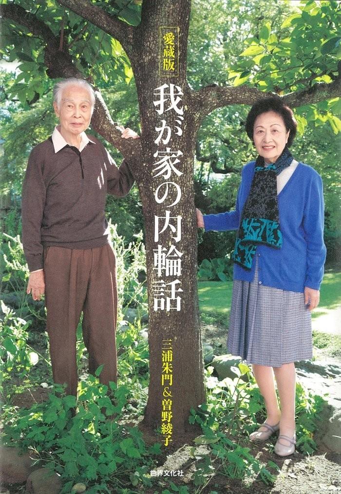 三浦朱門さん死去91歳 妻は曽野綾子さん : J-CASTニュース