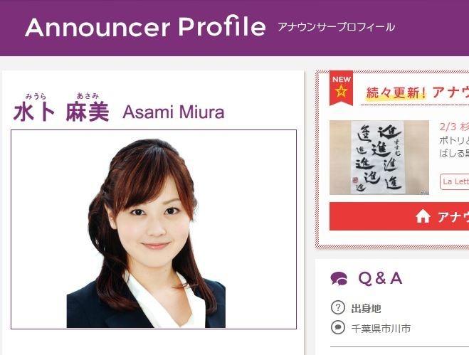 「理想の上司」1位に20代「ミトちゃん」 天海祐希の8連覇を阻止