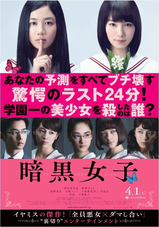 主演映画「暗黒女子」の公開を4月1日に控えている。(C)2017「暗黒女子」製作委員会 (C)秋吉理香子/双葉社