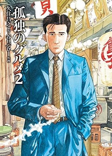 「孤独のグルメ」の漫画家、谷口ジローさん死去