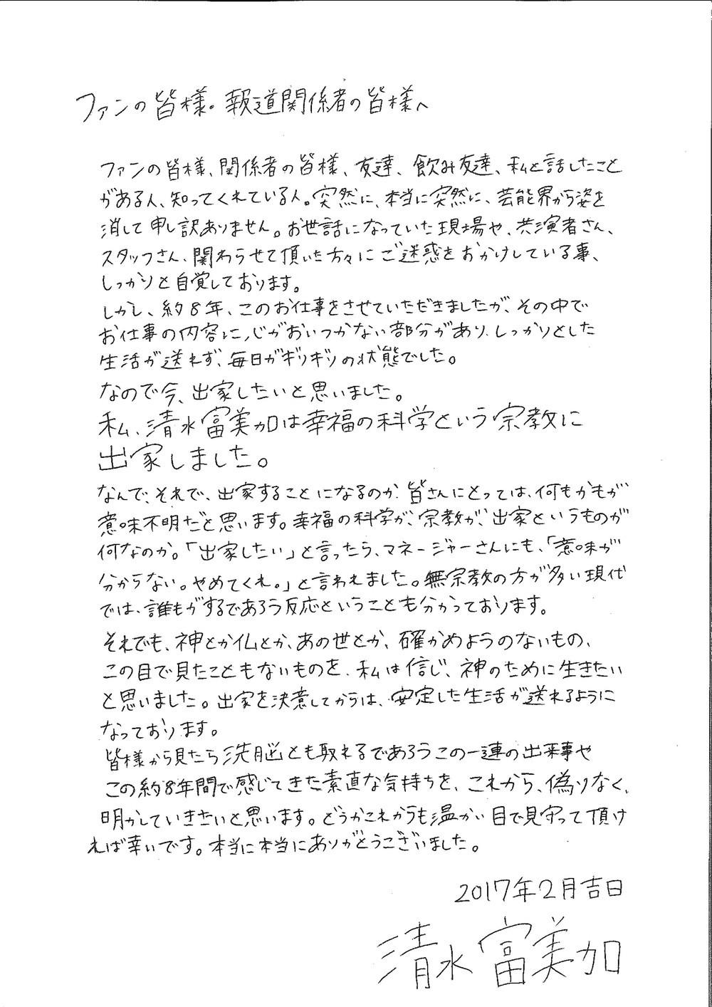 幸福の科学、「清水富美加氏は引退ではなく、当会の映画に出演します」