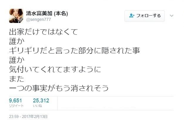 清水富美加「事実が消されそう」 新ツイートで発信した「ギリギリ」の内容