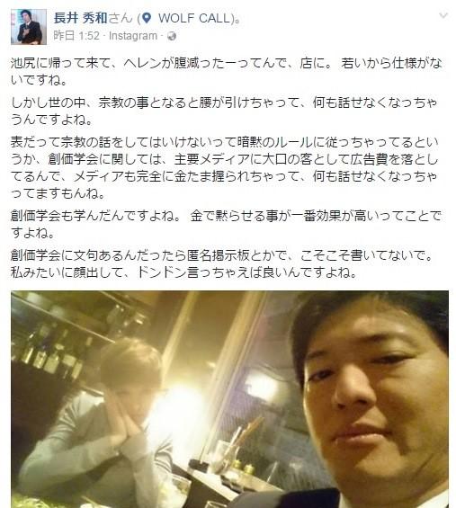 長井秀和、「宗教」ぶっちゃけ投稿連発 「幸福の科学」「創価学会」ネタに得意の毒舌