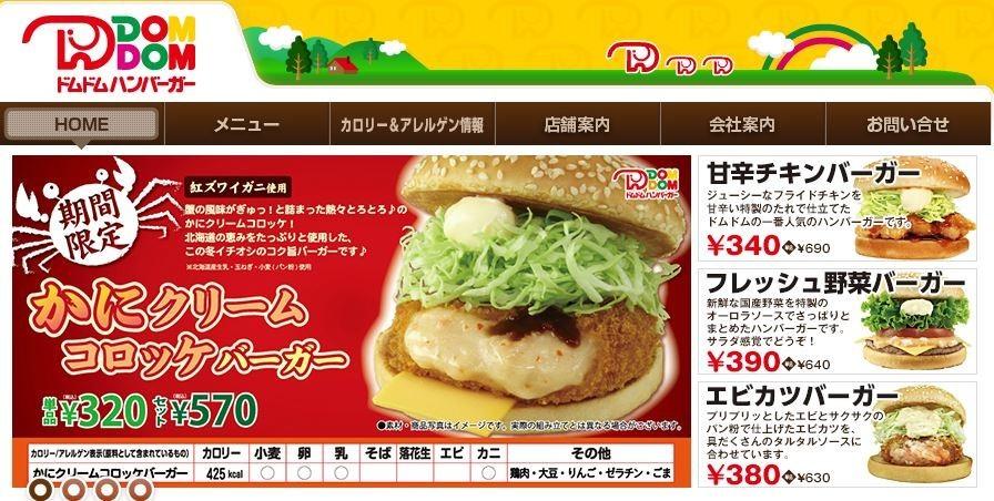 「ドムドムハンバーガー」続々閉店に、惜しむ声・・・(画像は、「ドムドムハンバーガー」のホームページ)