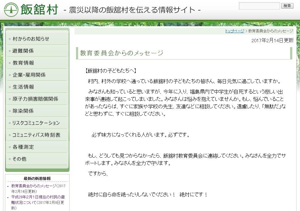 絶対に命を絶たないで! 福島・飯舘村教委、「いじめ」で異例メッセージ
