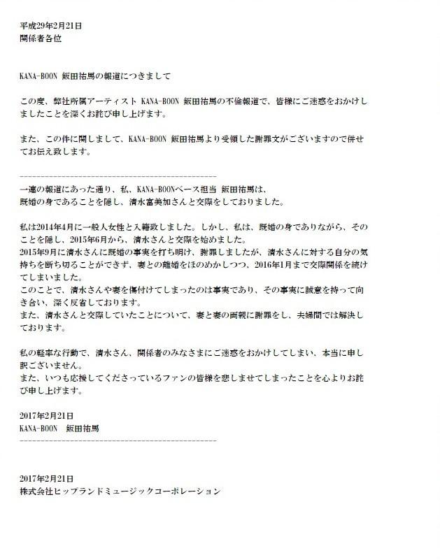 カナブーン飯田の不倫も「離婚ほのめかし」 擁護論吹き飛び「絶対クズ」
