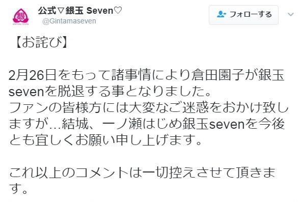 地方アイドル、ズル休みしてSTU48選考会 他メンバー「裏切られた気しかないよ」