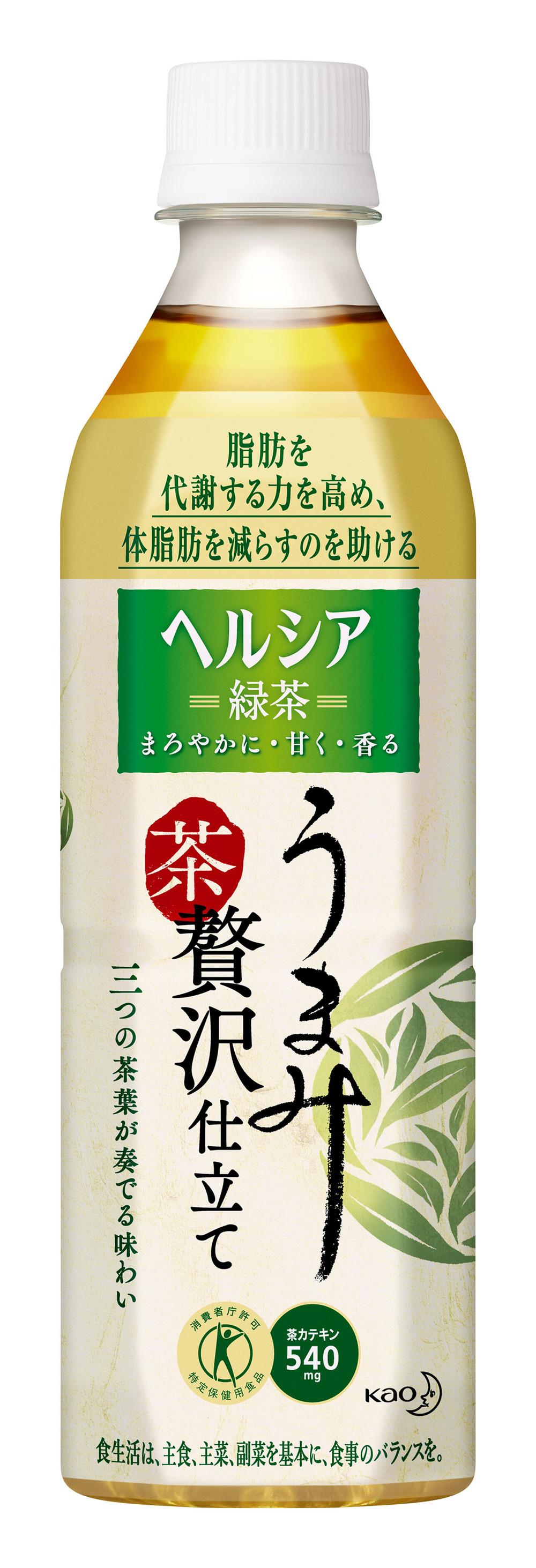 元祖トクホ緑茶飲料ヘルシア 渋みを減らした「うまみ贅沢仕立て」新発売