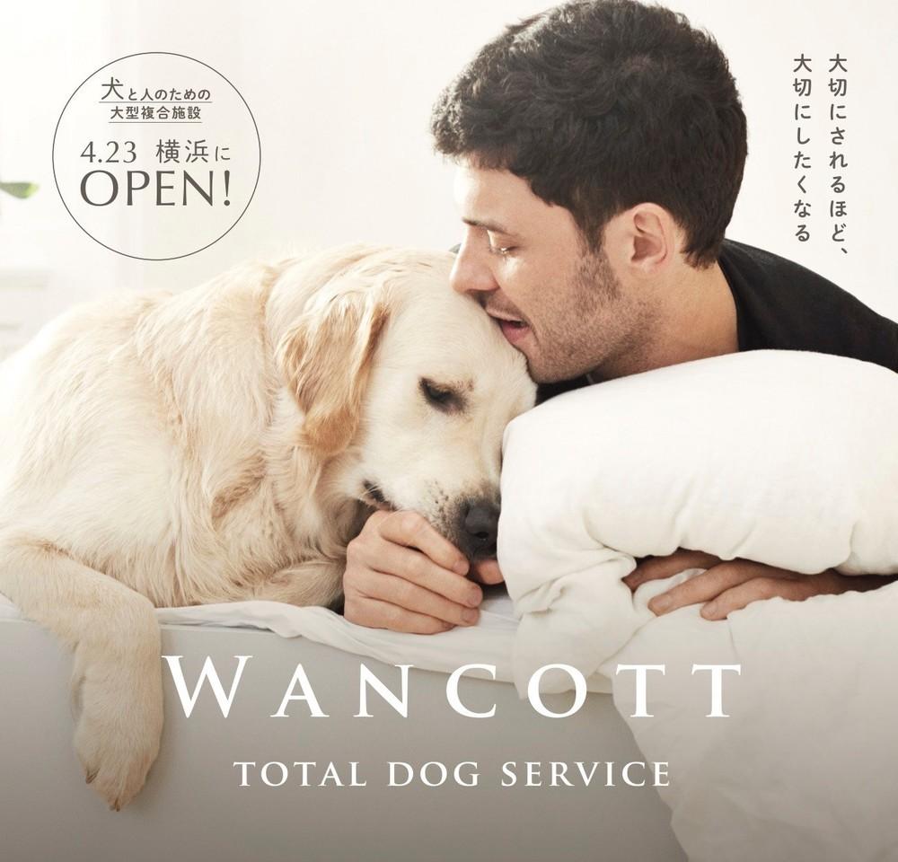 犬と人のための複合施設 日本最大級、横浜に4月オープン
