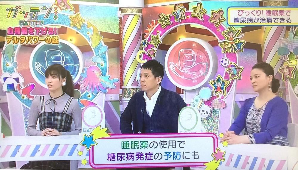 NHKガッテン「不適切でした」異例の冒頭「お詫び」 「糖尿病の睡眠薬治療」を大部分訂正