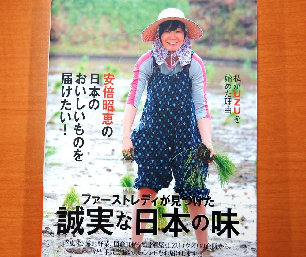 安倍昭恵夫人のどこが私人なのか FBに残る「塚本幼稚園」のリンク