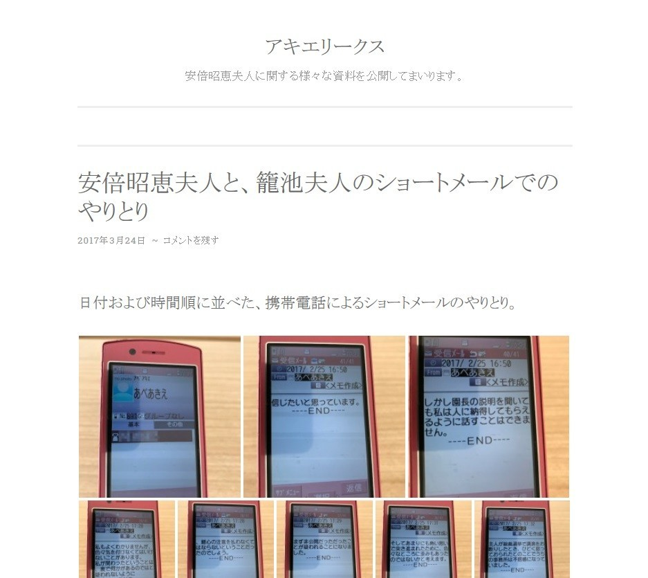 「アキエリークス」突如開設の謎  昭恵夫人とのメール画像?73枚公開