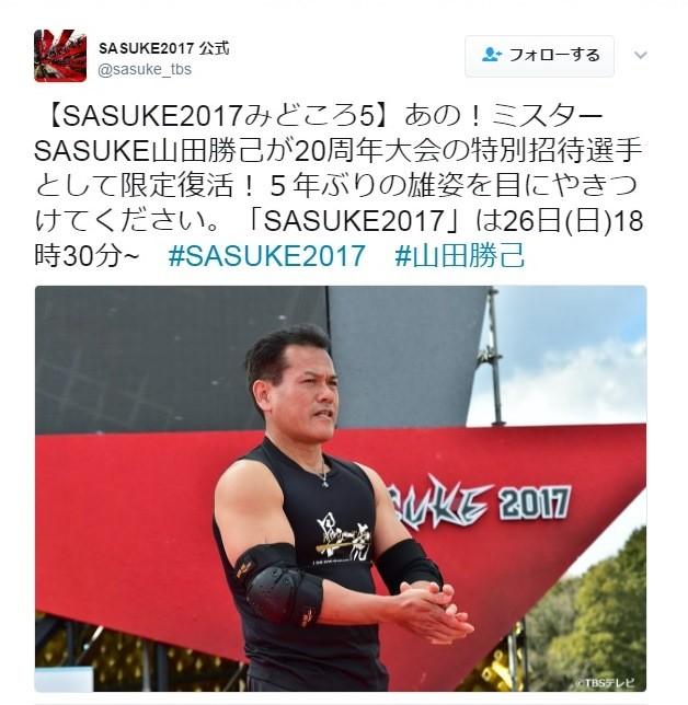 ミスターSASUKE、早々リタイア 5年ぶり登場も「見せ場なしかよ」