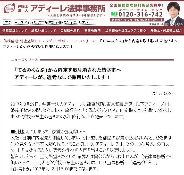 「てるみくらぶ」内定取り消し50人 アディーレ、JSS、JALFが「無試験で採用」