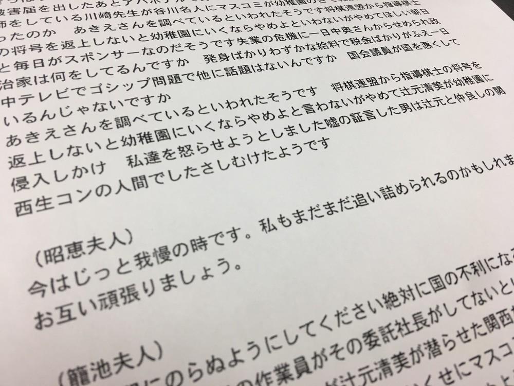 辻元氏「塚本幼稚園に参りました」発言 それでも「侵入していない」理由
