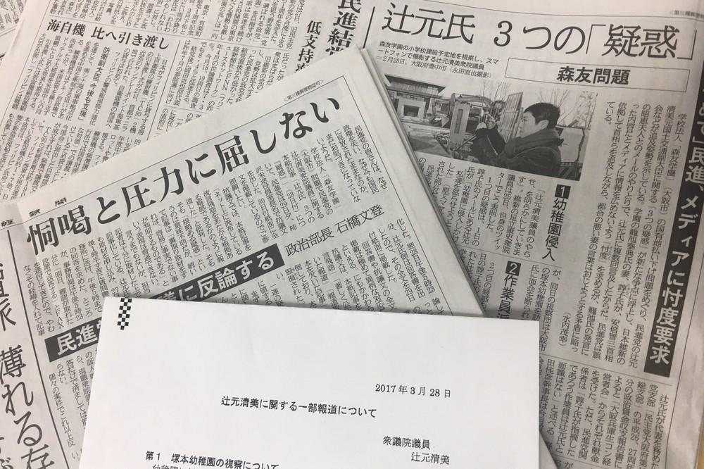 民進党と産経新聞が因縁の罵倒合戦 「ガセネタ」に「恫喝」