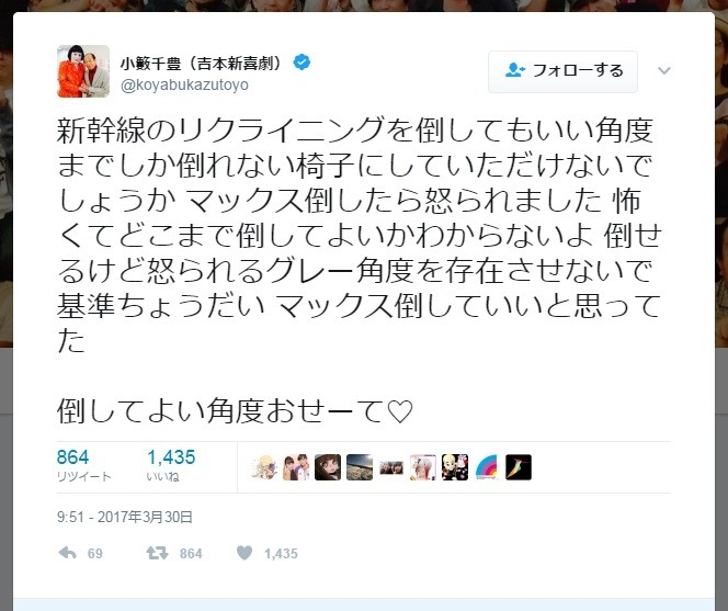 小籔千豊、新幹線で座席倒して怒られる 「マックス倒したらダメすか?」