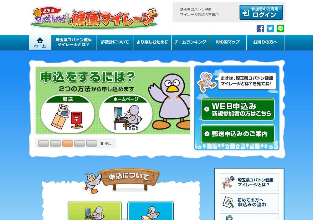 埼玉県で「健康マイレージ」始まる 歩くだけでポイントがたまり賞品と交換も