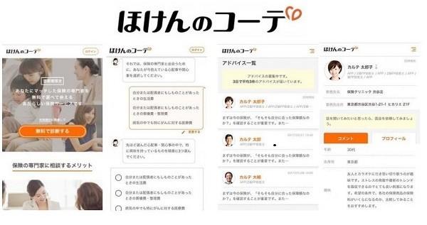 「ほけんのコーデ」...加入を検討しているユーザーと募集人をマッチング