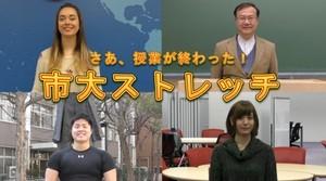 名づけて「市大ストレッチ」 大阪市立大学が考案、楽しい動画を公開