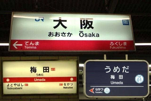 「梅田」は「大阪」に統一して エイプリルフールネタに実現望む声続出