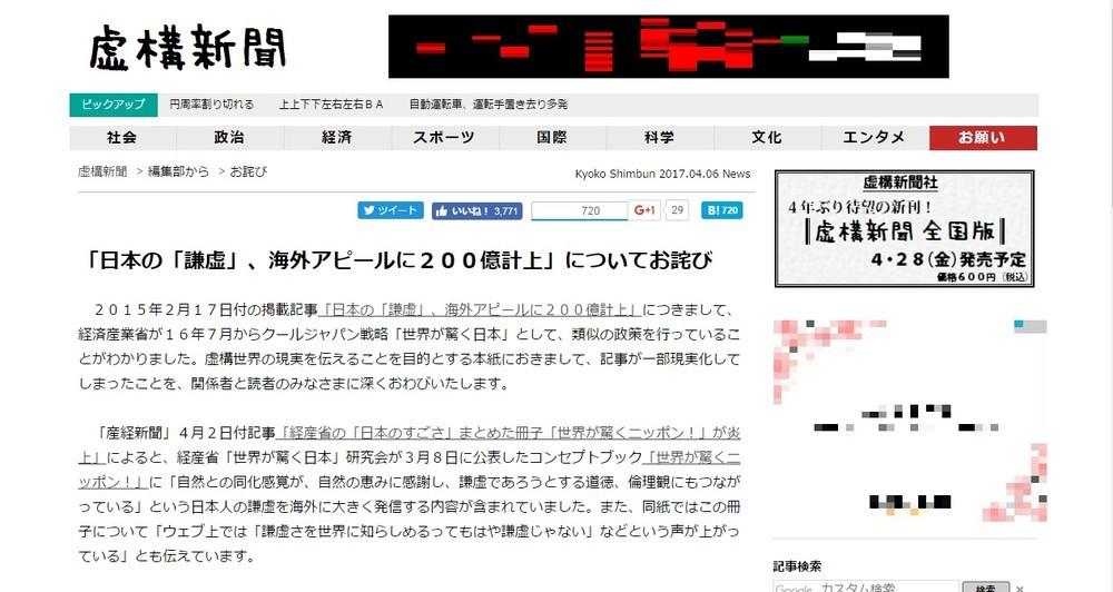 「『日本の「謙虚」、海外アピールに200億計上』についてお詫び」(画像は当該記事のスクリーンショット)