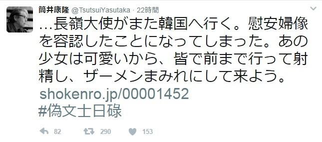 筒井康隆氏、慰安婦像めぐる衝撃ツイートの波紋 「あの少女は可愛いから...」